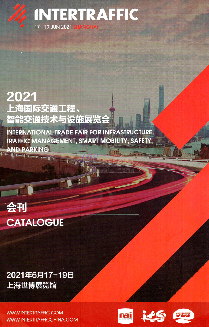 2021上海国际交通工程智能交通技术与设施展览会会刊-展商名录