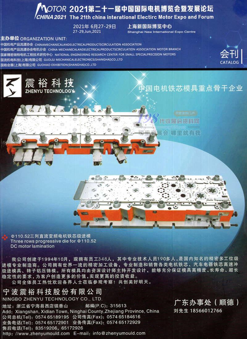 2021上海第二十一届中国国际电机博览会暨发展论坛展会会刊-展商名录