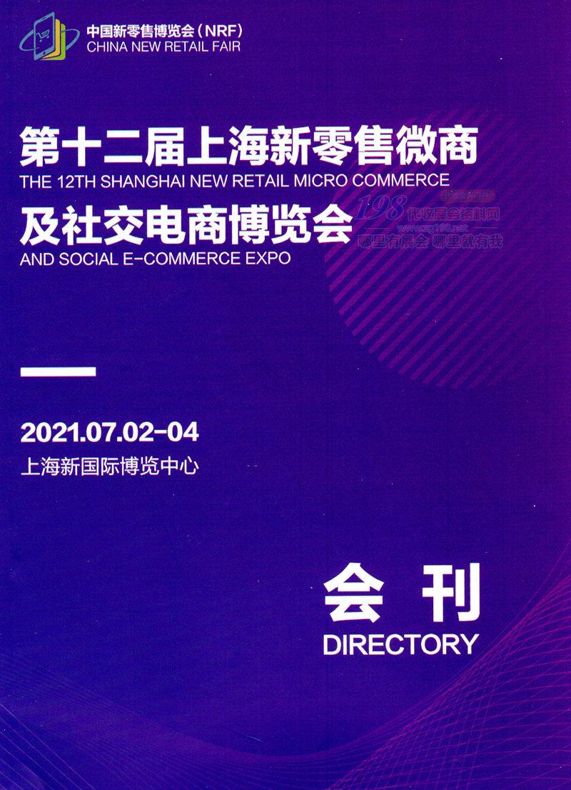 2021第十二届上海新零售微商及社交电商博览会会刊-展商名录