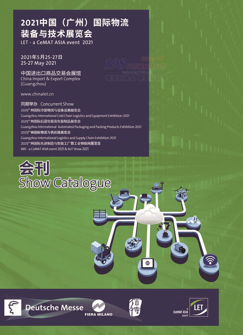 2021广州国际物流装备与技术展览会会刊 智能工厂暨工业物联网展览会会刊-展商名录