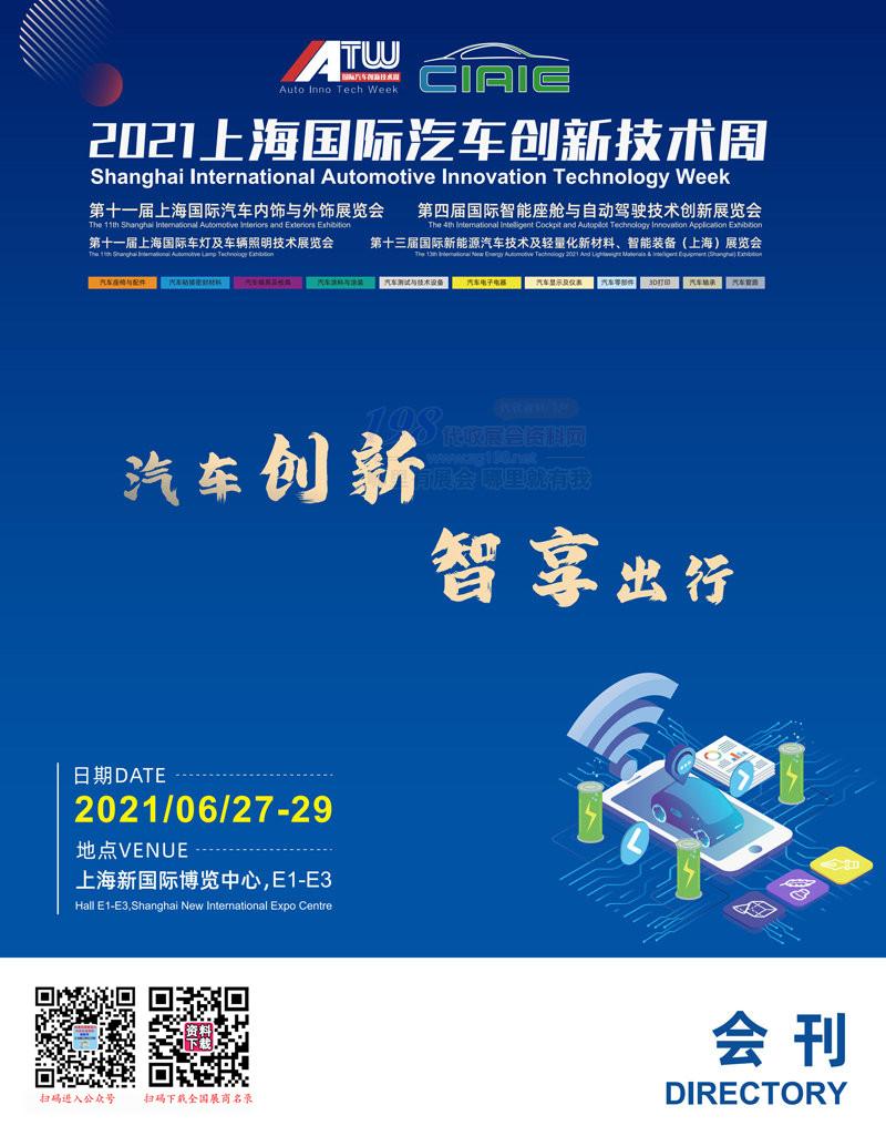 IATW 2021上海国际汽车创新技术周 第11届汽车内饰与外饰展 第11届车灯及车辆照明技术展会刊-展商名录