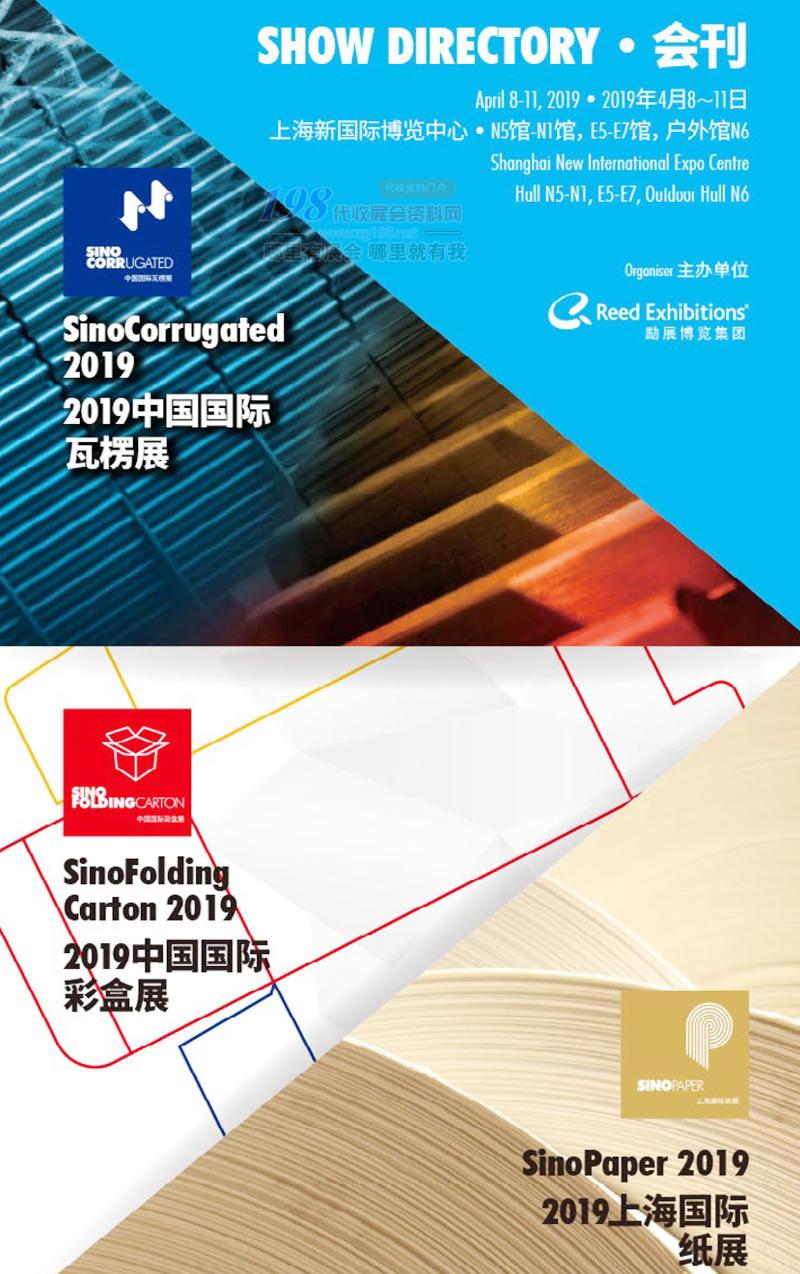 2019中国国际瓦楞展 上海纸展会刊-展商名录