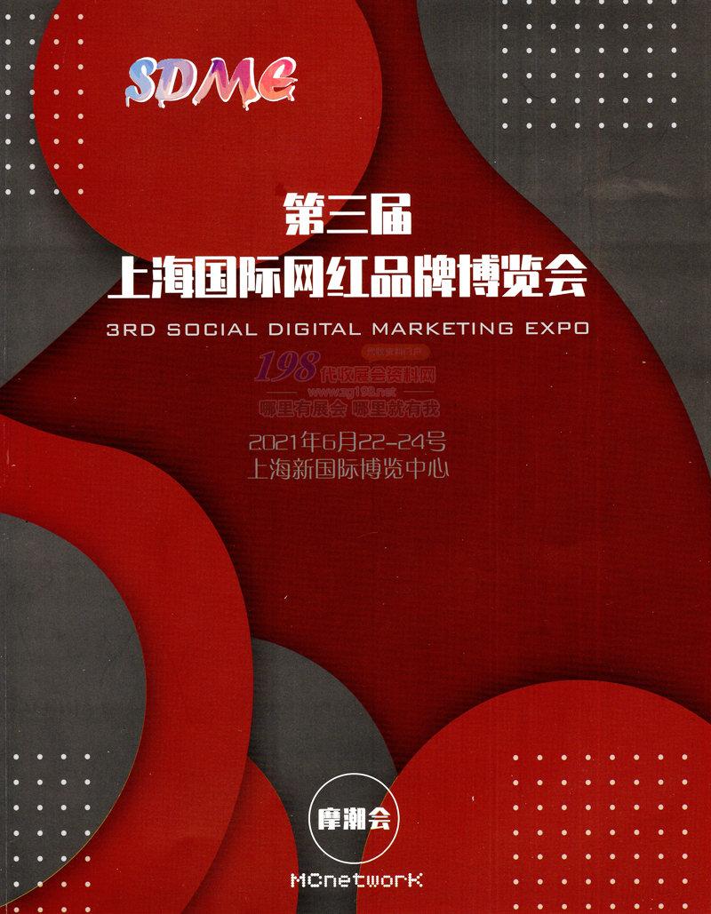 2021第三届上海国际网红品牌博览会展商名录-展会会刊