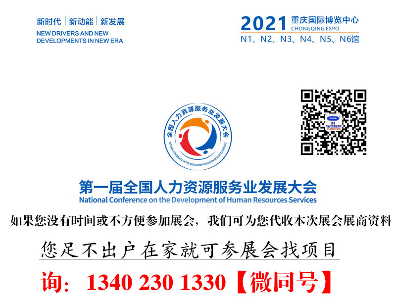 人力资源服务业发展大会_01人力资源服务业发展大会(1)(2)