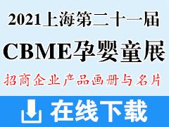 2021上海第二十一届CBME孕婴童展彩页画册与展商名片资料