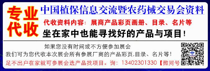 中国植保双交会