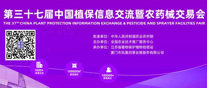 2021第37届全国植保信息交流暨农药械交易会|南京植保会