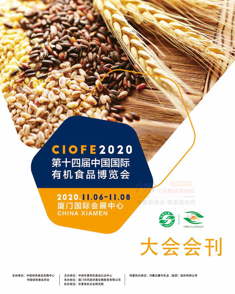 CIOFE 2020厦门第十四届中国国际有机食品博览会会刊-展商名录