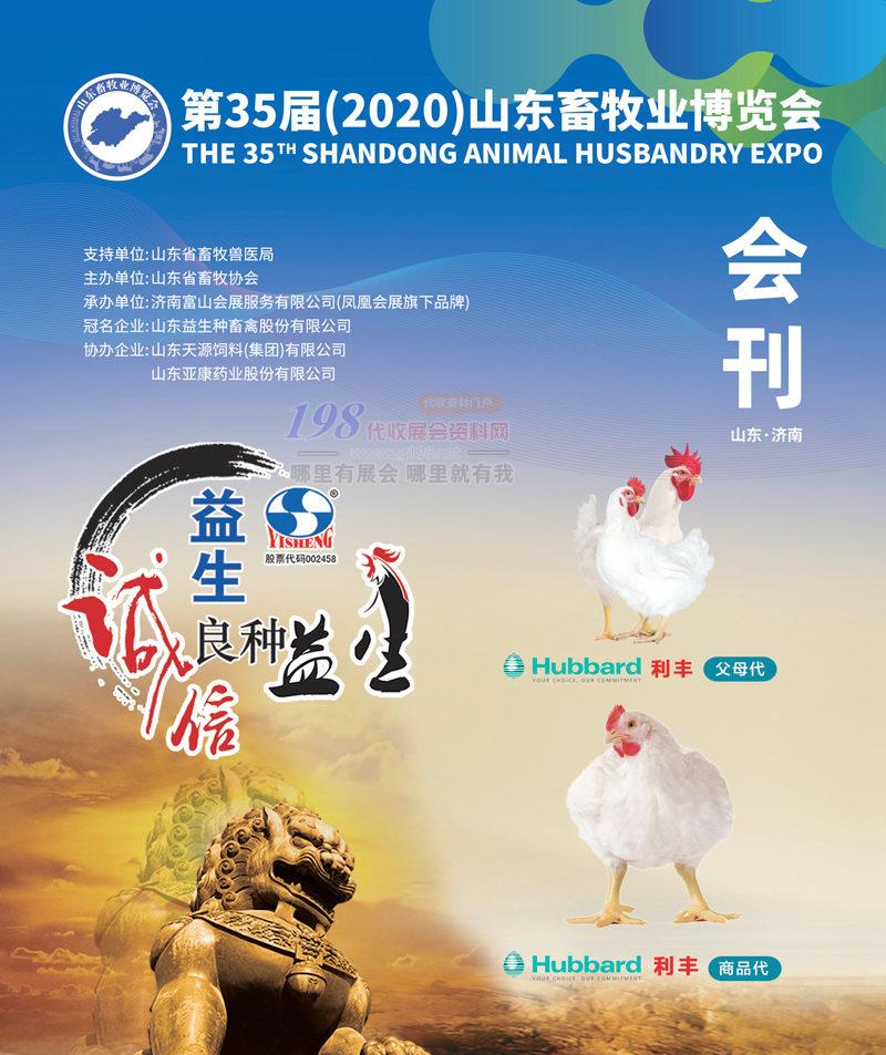 2020第35届山东畜牧业博览会会刊-展商名录
