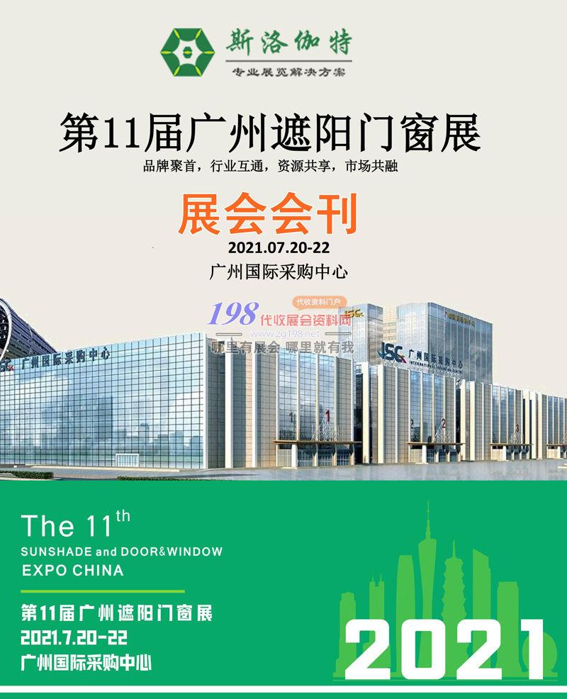 2021第十一届广州遮阳门窗展会刊-展商名录