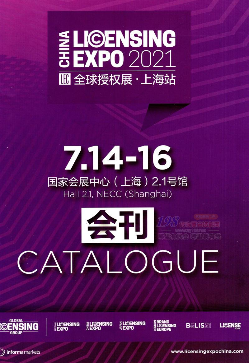 2021上海LEC全球授权展会刊-展商名录