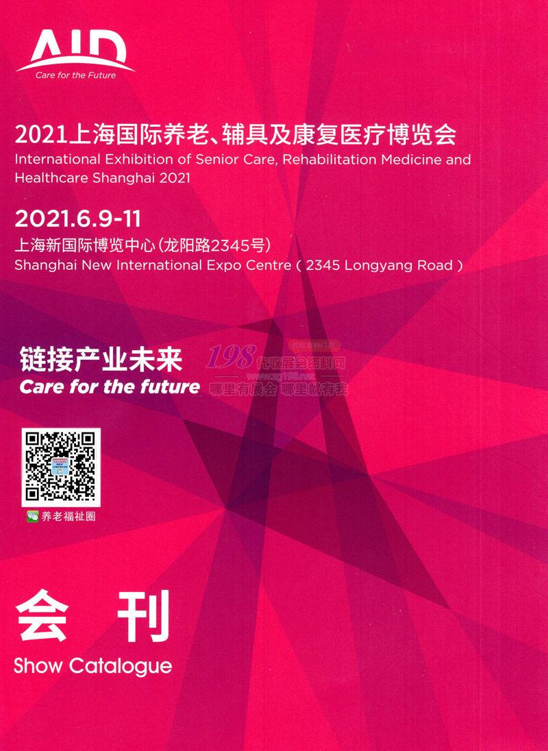 2021上海国际养老、辅具及康复医疗博览会会刊-展商名录 上海老博会AID