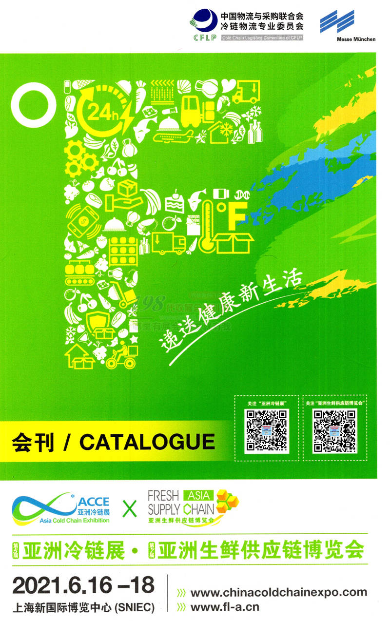 2021上海亚洲冷链展、亚洲生鲜供应链博览会会刊-展商名录