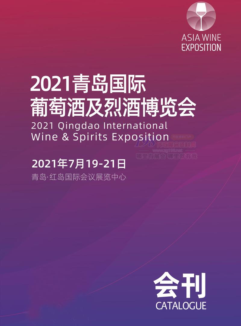 2021青岛国际葡萄酒及烈酒博览会会刊-展商名录