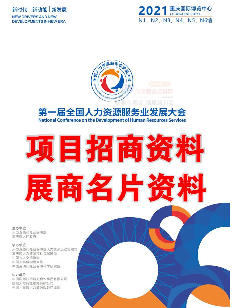 第一届全国人力资源服务业发展大会