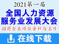 2021重庆第一届全国人力资源服务业发展大会企业招商项目资料与展商名片