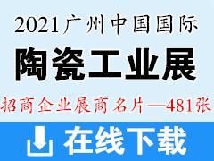 2021广州中国国际陶瓷工业技术与产品展览会展商名片 广州陶瓷工业展展商名片