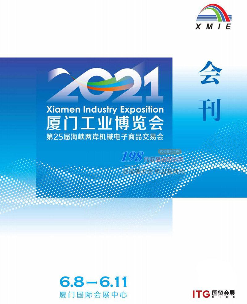 2021厦门工博会会刊 第25届海峡两岸机械电子商品交易会展商名录