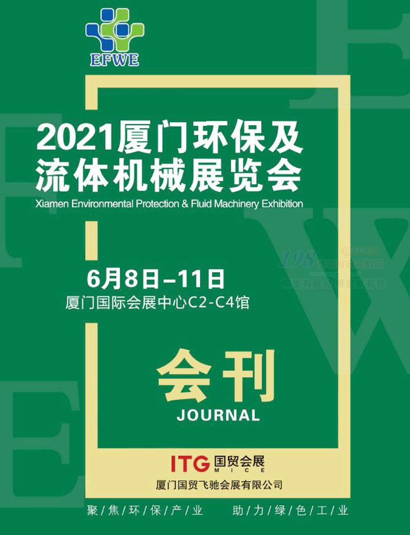 2021厦门环保及流体机械展览会会刊-展商名录