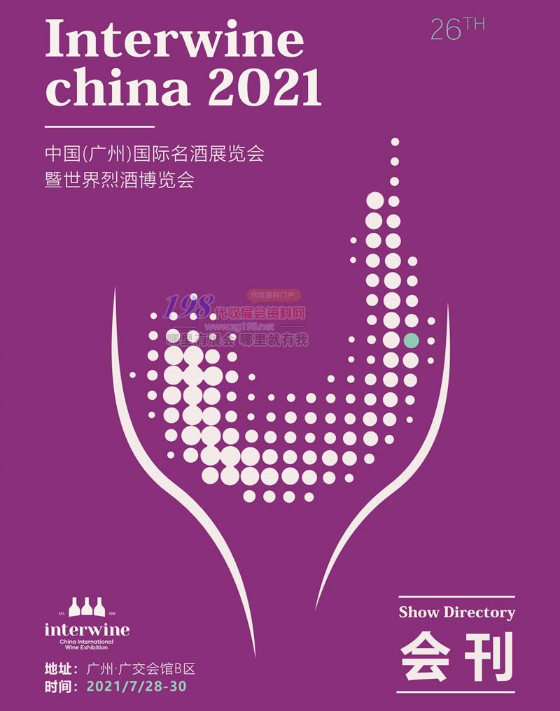 2021第26届广州名酒展览会暨世界烈酒博览会会刊-展商名录