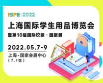ISPE 2022上海国际学生用品博览会暨第十届国际校服·园服展