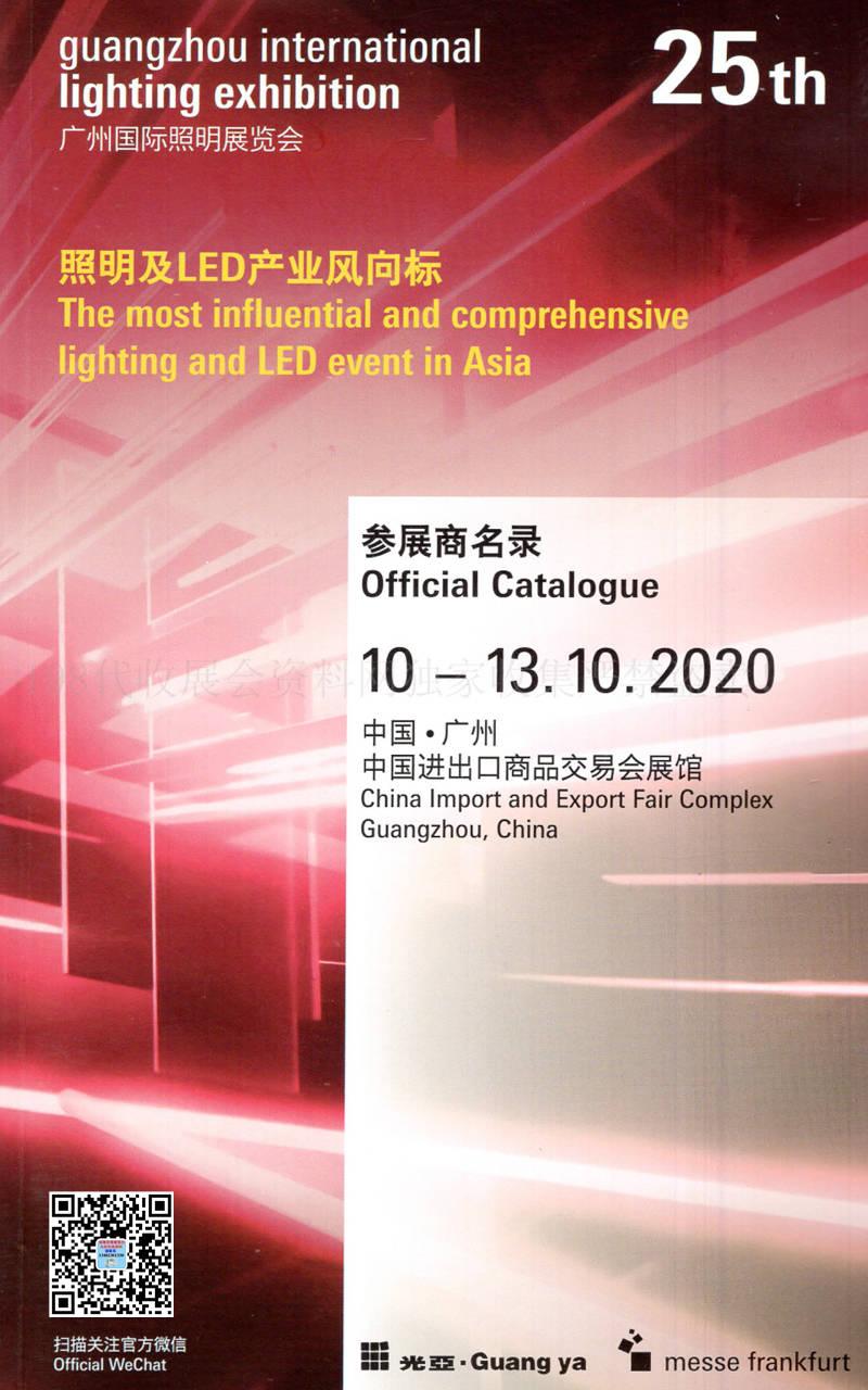 2020年10月广州国际照明LED展览会