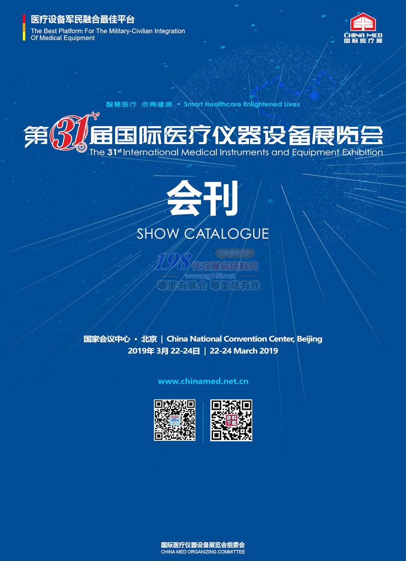 2019北京第31届国际医疗仪器设备展览会会刊-展商名录
