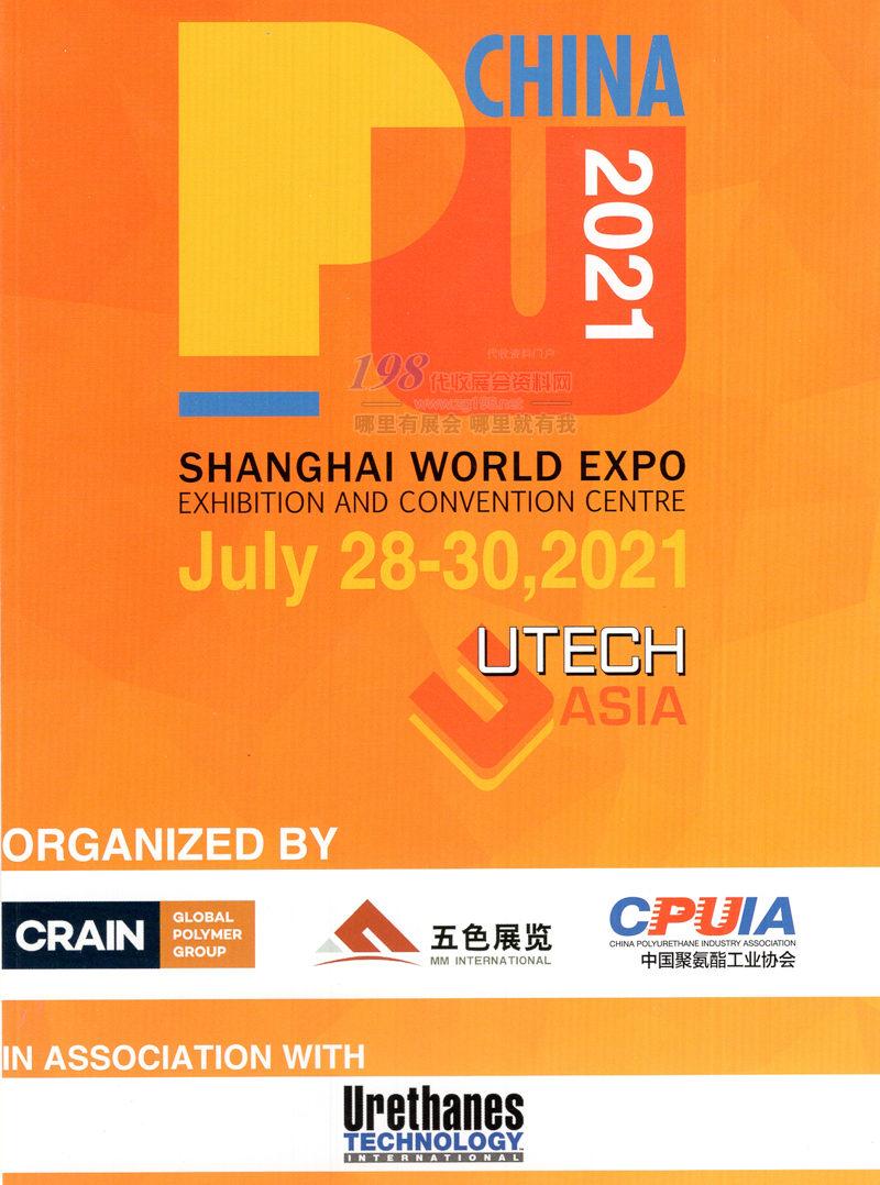 2021 PU China上海第十八届中国国际聚氨酯展览会会刊-展商名录