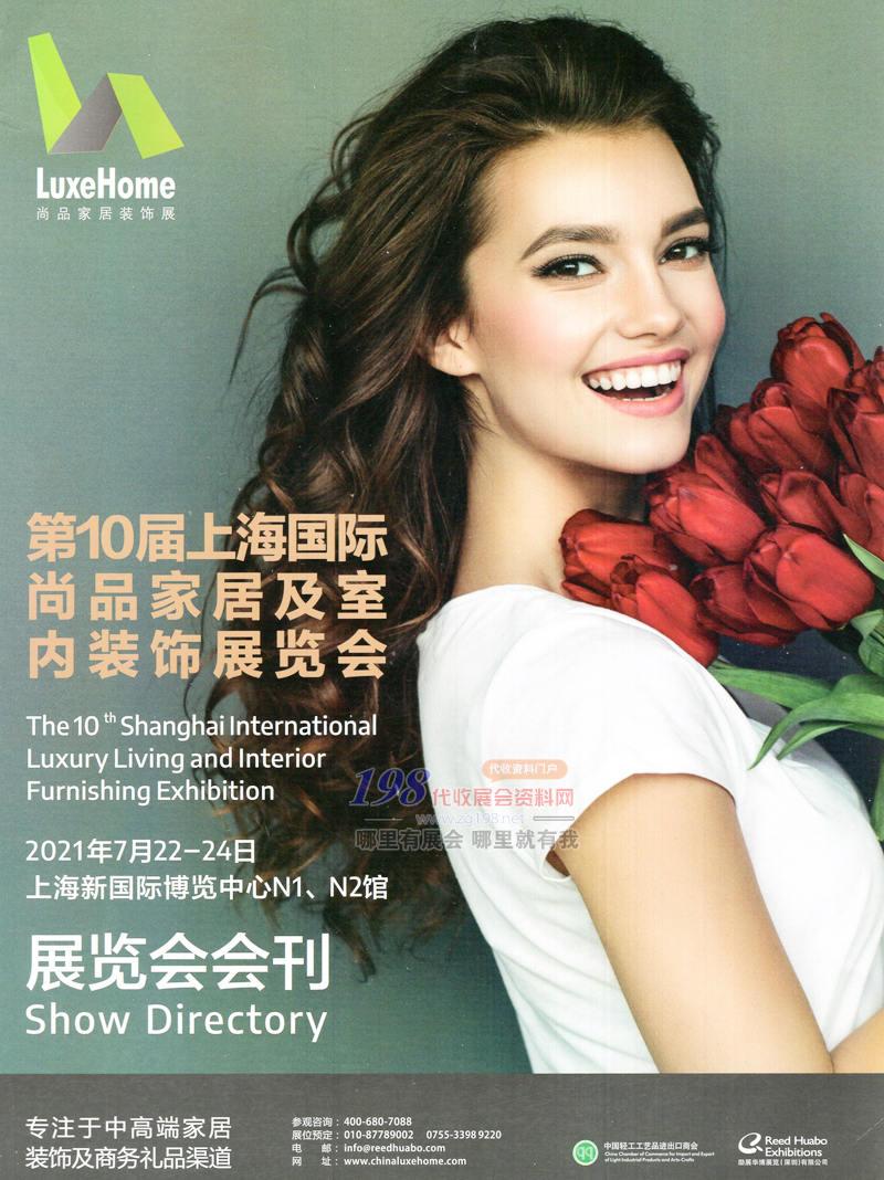 2021第10届上海国际尚品家居及室内装饰展览会会刊-展商名录