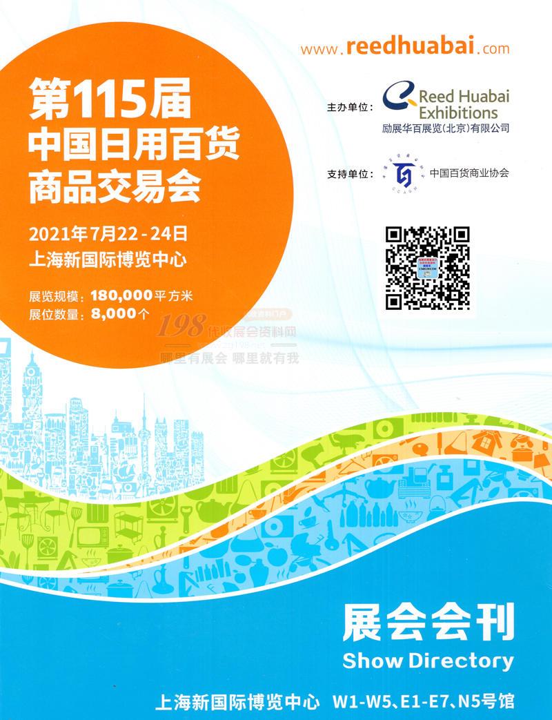 2021第115届中国日用百货商品交易会会刊-展商名录