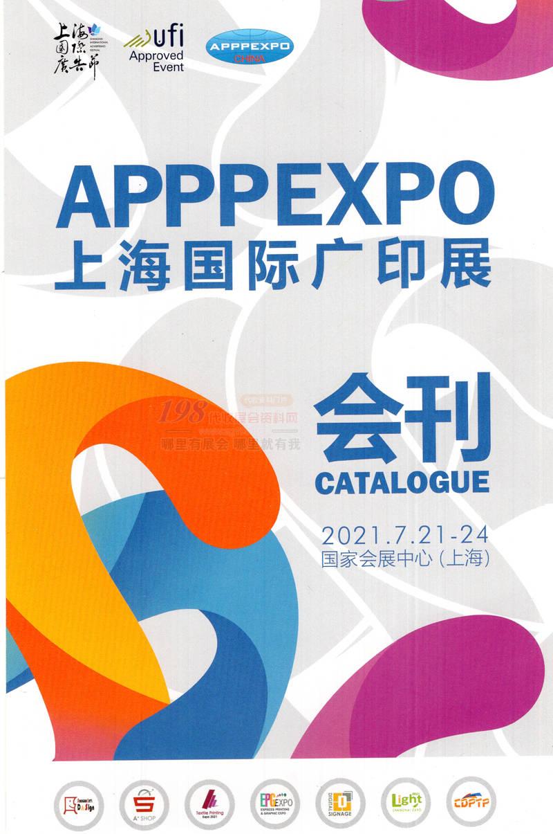 2021上海国际广印展会刊-展商名录 APPPEXPO 上海广印展会刊