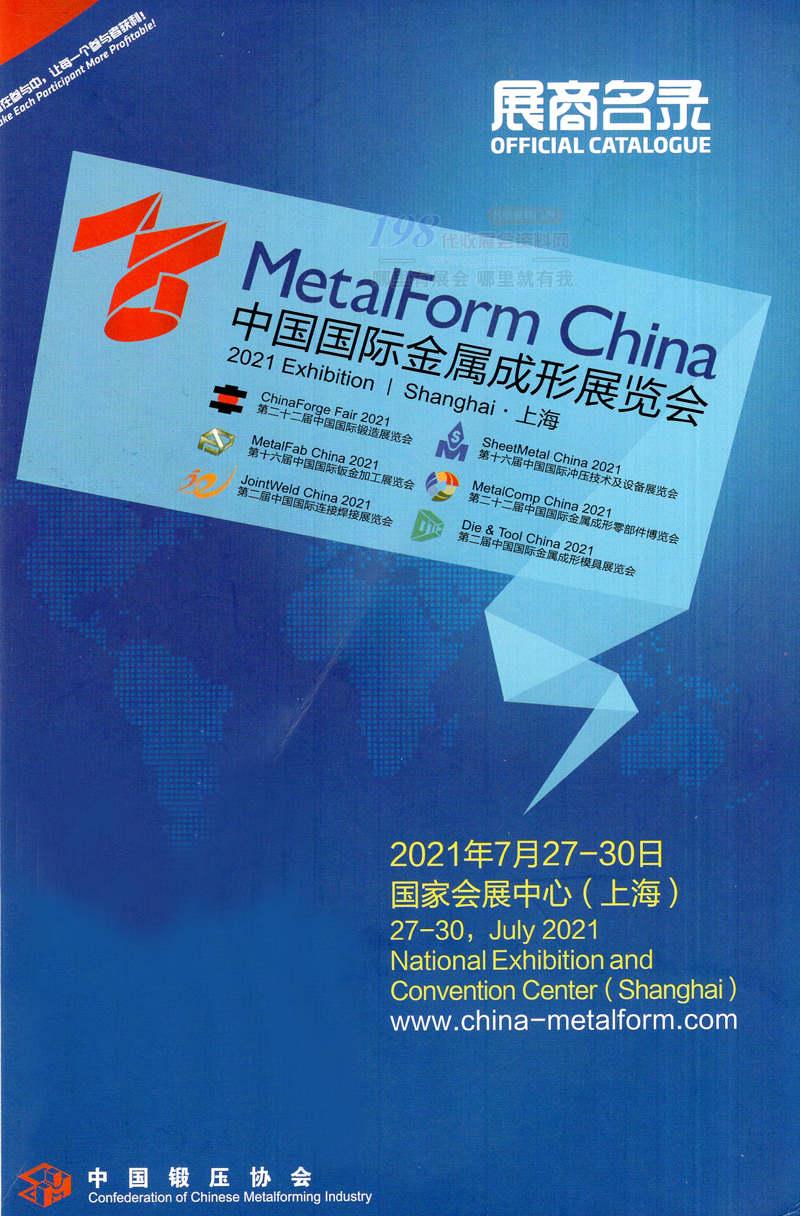 2021上海中国国际金属成形展览会会刊-展商名录 锻造冲压钣金金属成形零部件模具连接焊接展展商名录