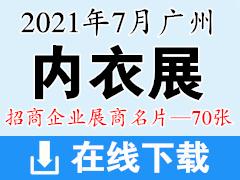 2021广州内衣展 内衣视界博览会展商名片