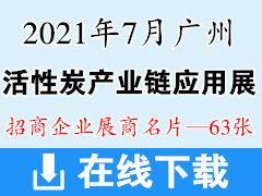 2021广州活性炭产业链及应用展览会展商名片