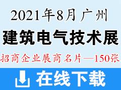 2021广州国际建筑电气技术展览会展商名片