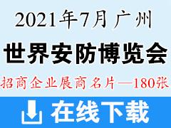 2021世界安防博览会 广州安防展展商名片