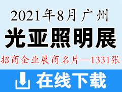 2021广州国际照明展览会 广州光亚照明展展商名片 LED灯具灯饰