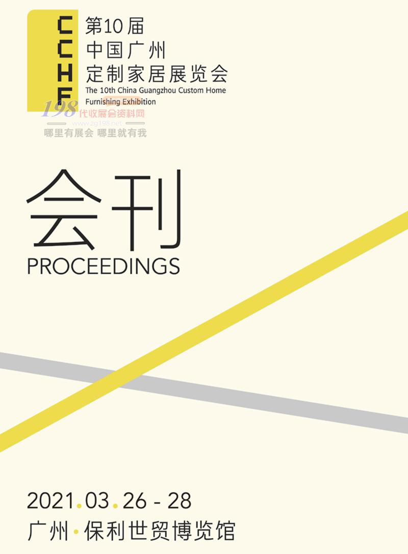 2021广州第十届定制家居展会刊-展商名录