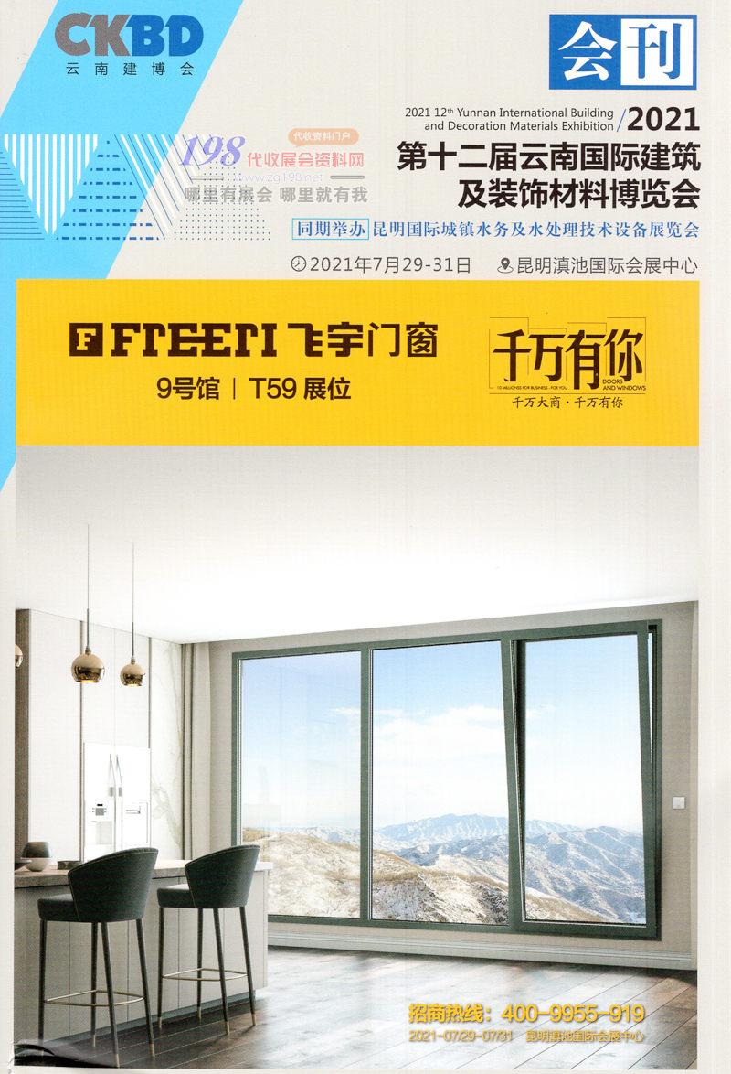 2021第十二届云南国际建筑及装饰材料博览会会刊-展商名录