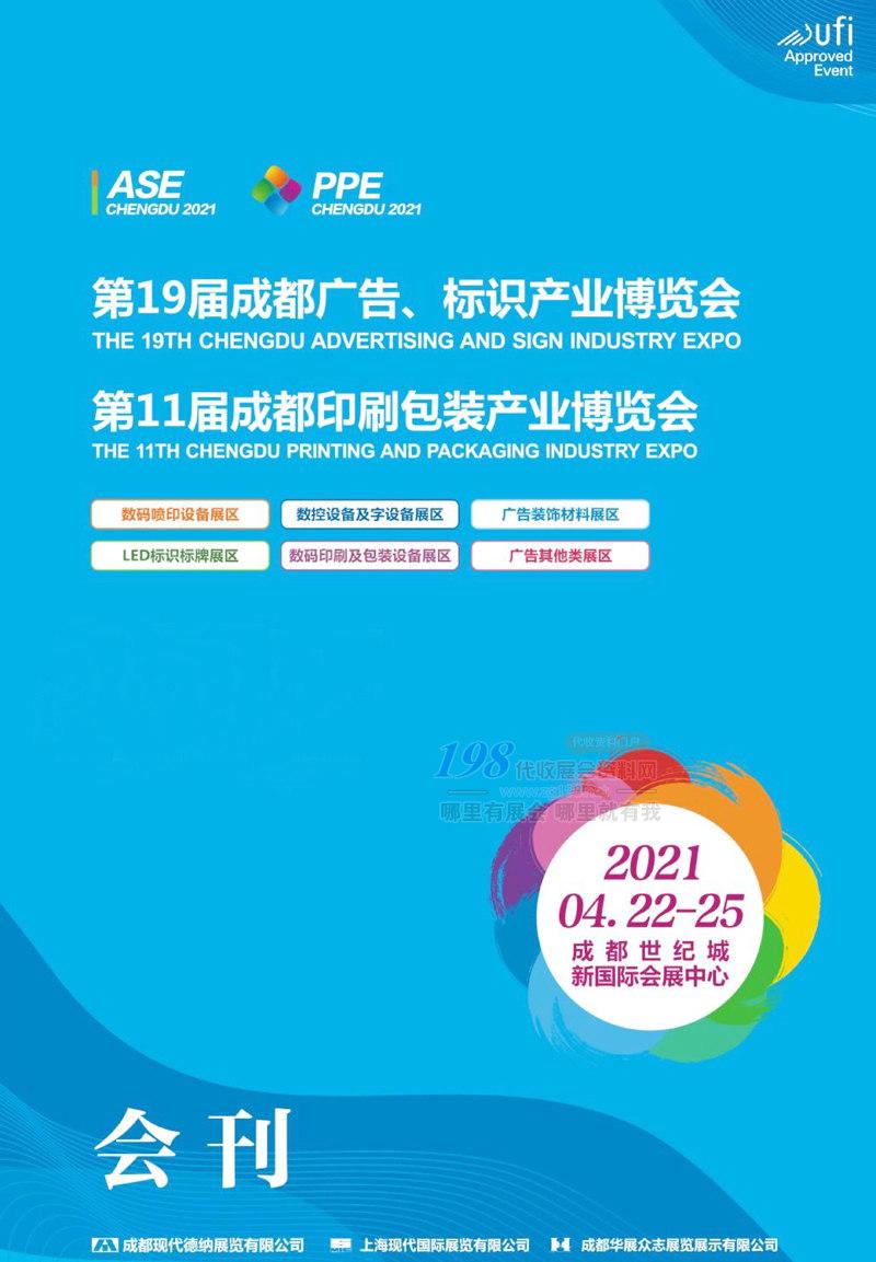 2021第19届成都广告标识及印刷包装产业博览会会刊-展商名录