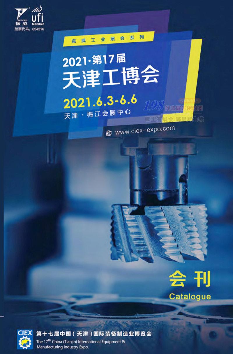 2021第17届天津工博会会刊-展商名录