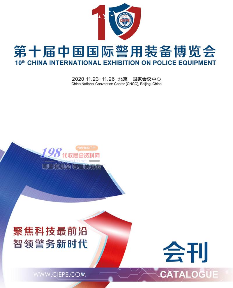 2020北京第十届中国国际警用装备博览会会刊-展商名录
