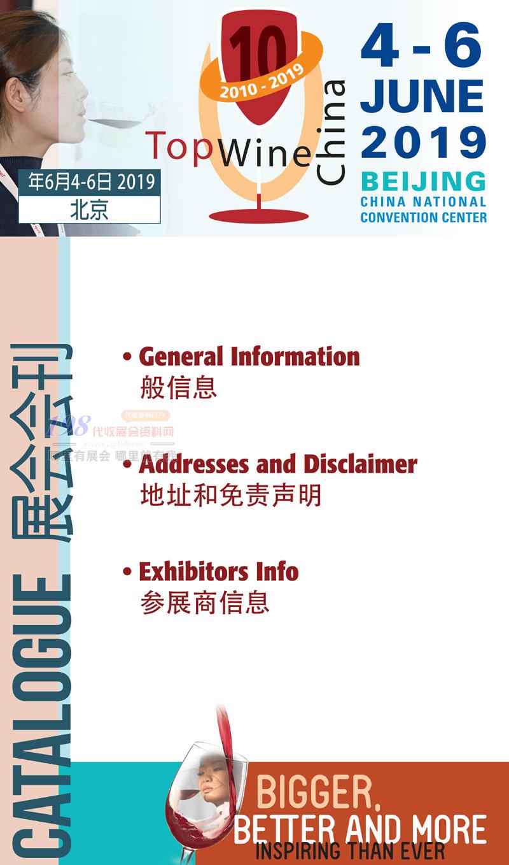 2019北京国际葡萄酒博览会会刊-展商名录