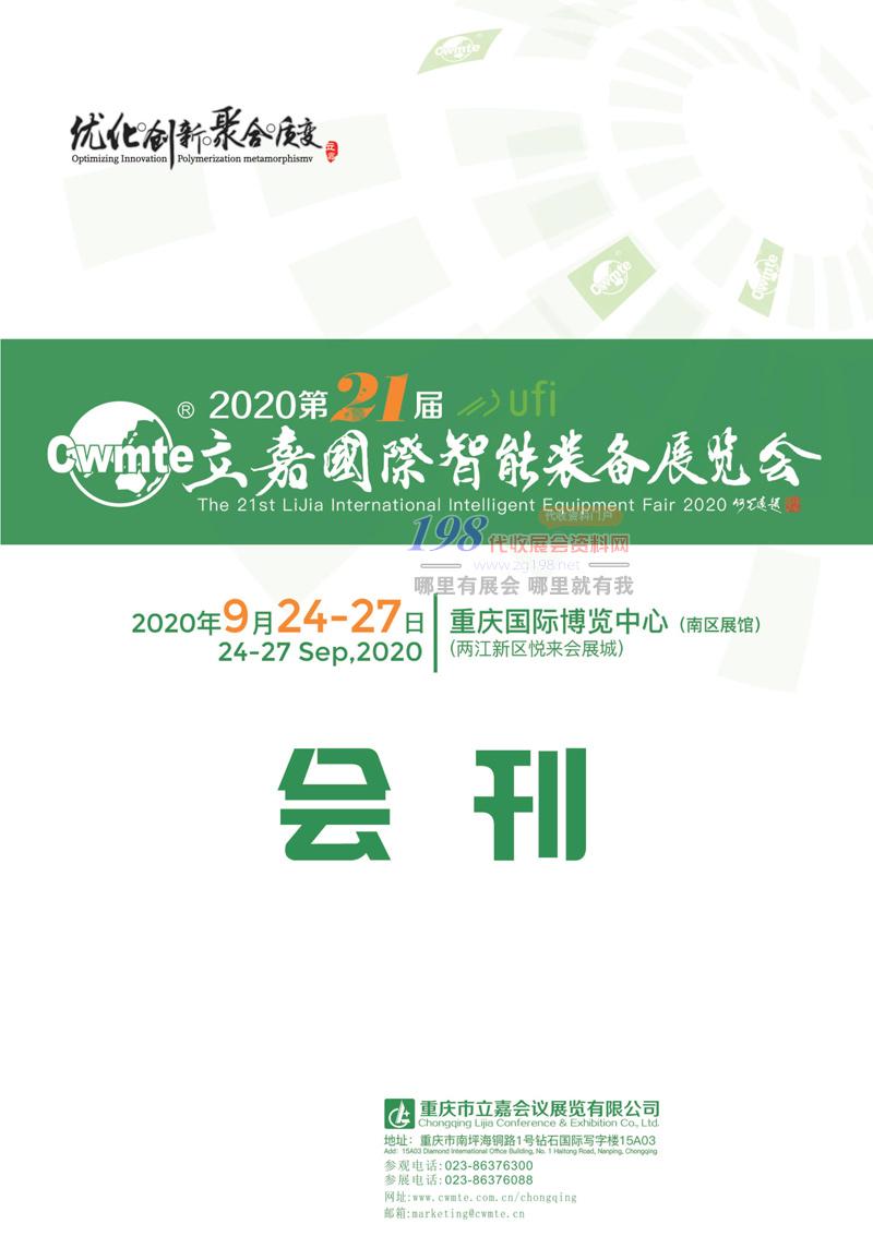 2020重庆第21届立嘉国际智能装备、机械机床展、铸造压铸工业展展会会刊-展商名录