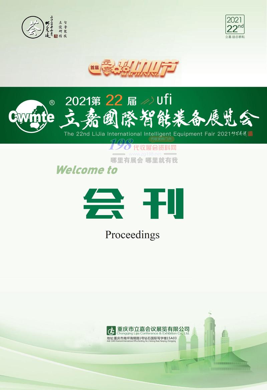 2021重庆第22届立嘉国际智能装备、机械机床展、铸造压铸工业展展会会刊-展商名录