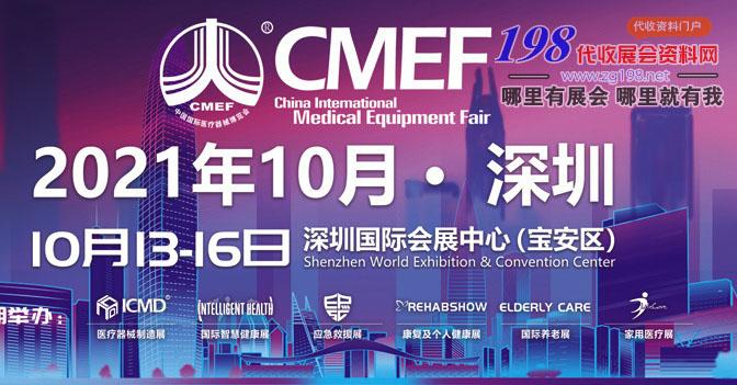 代收CMEF医疗器展资料 第85届CMEF中国国际医疗器械(秋季)博览会参展路线