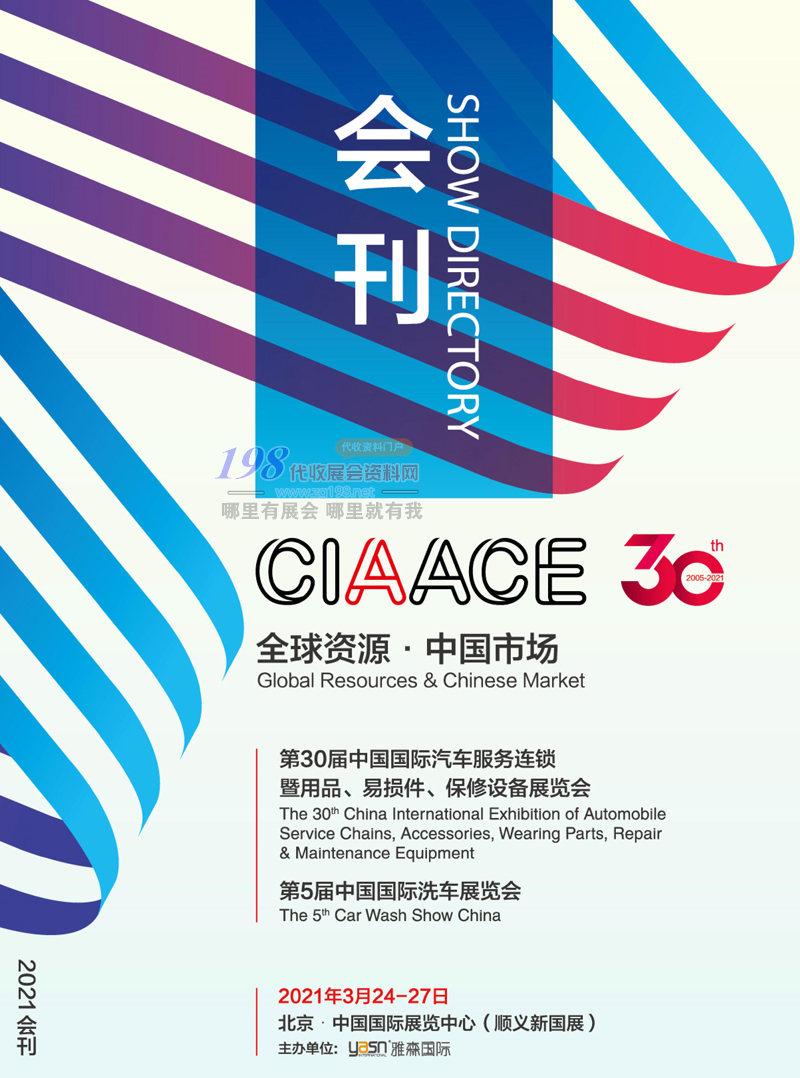 2021北京第30届中国国际汽车服务连锁暨用品易损件保修设备展览会、第5届中国国际洗车展会刊-展商名录