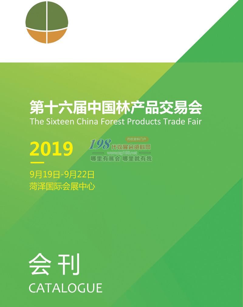 2019山东第十六届中国林产品交易会会刊-展商名录 林交会会刊