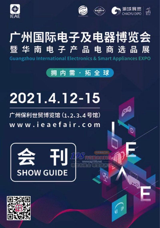 2021年4月IEAE广州国际电子及电器博览会暨华南电子产品电商选品展会刊-展商名录