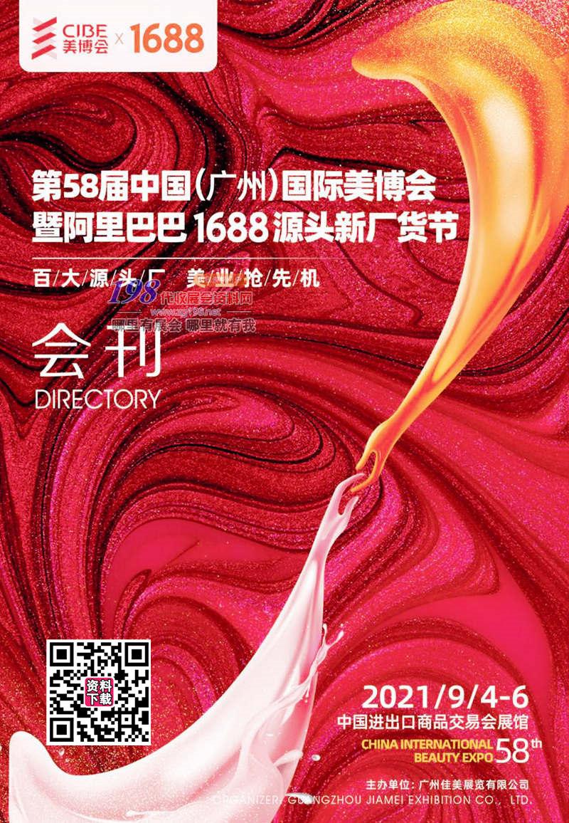 第58届广州国际美博会展商名录下载